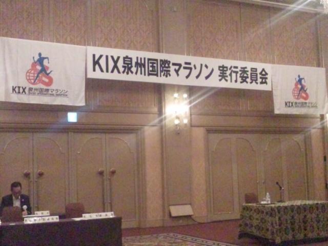 泉州には、「KIX<br />  泉州国際マラソン」がある!