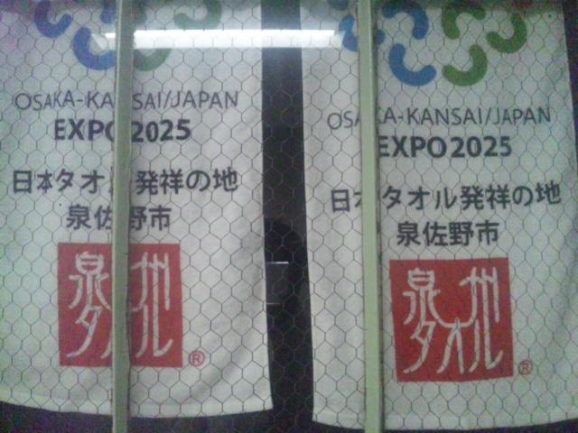 泉佐野市の万博誘致・泉州タオルが、大阪府万博誘致推進室の窓に!あさって「泉州タオル」販売会