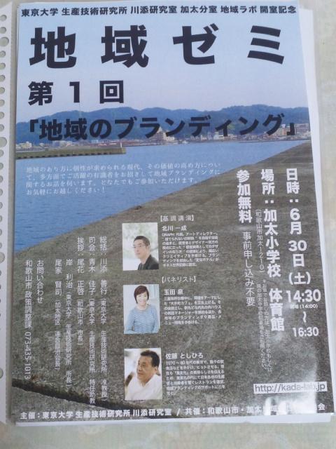 加太に、東京大学が常駐! 徳島・神山モデルに続き、和歌山・加太モデル!