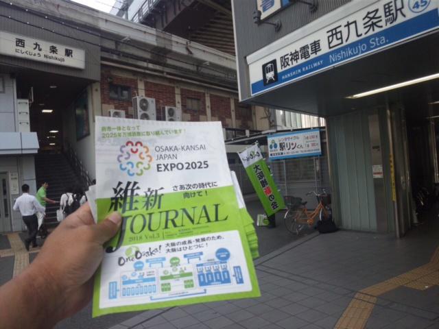 おはようございます!今朝は、大阪市内で「大阪都構想」啓発活動中!