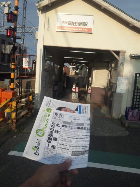 おはようございます!今朝は、岡田浦駅で府政・市政報告書の配布!