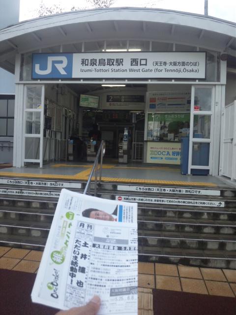 おはようございます!今朝は、和泉鳥取駅にて、大阪府政報告書の配布!