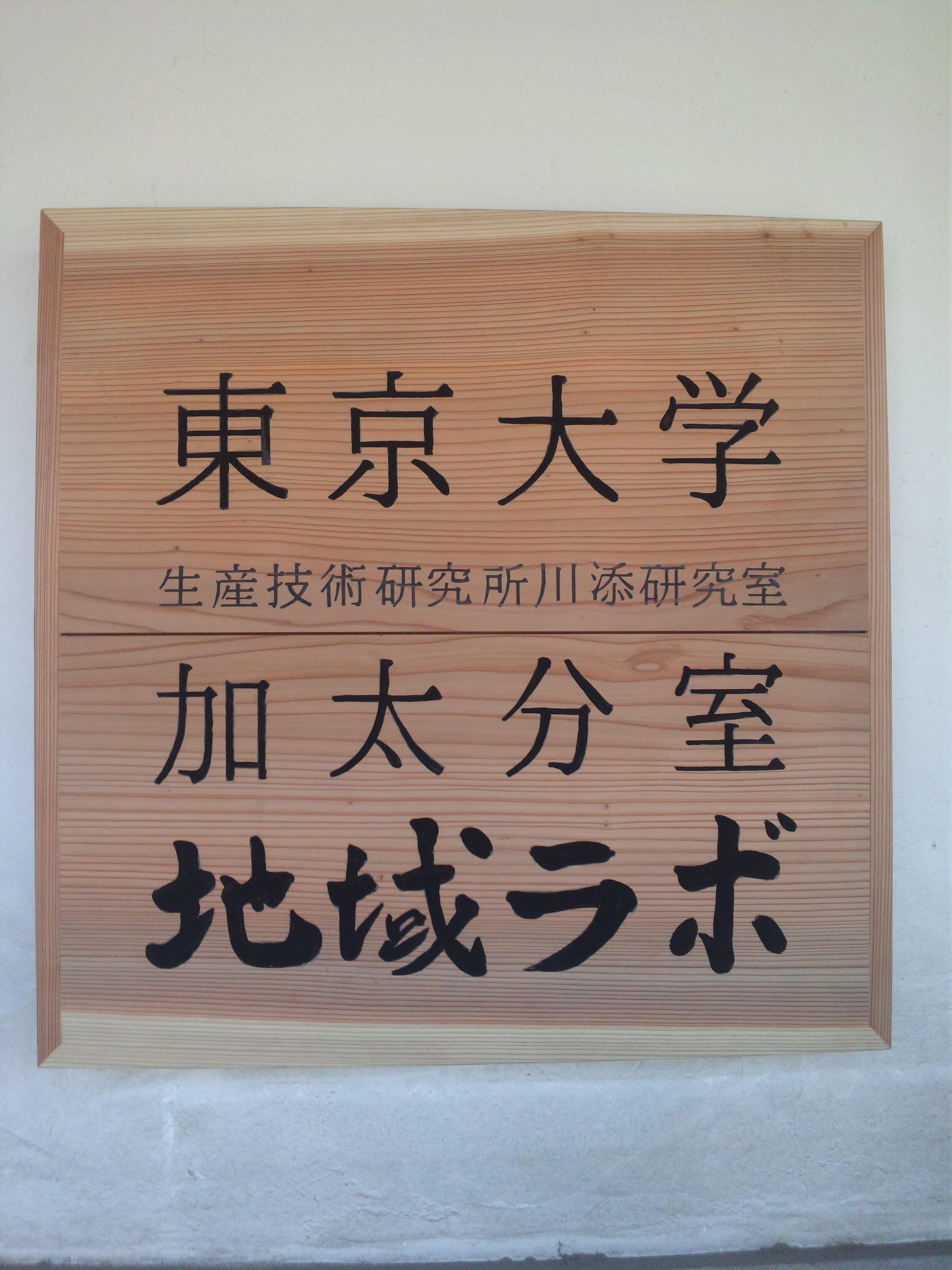 加太に、東京大学がキター! 東京大学生産技術研究所川添研究室加太分室地域ラボ・オープン!