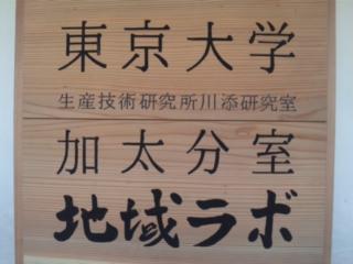 ガンバレ〜!青木先生〜!